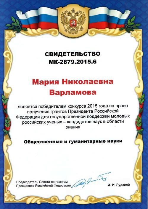 2015_Varlamova